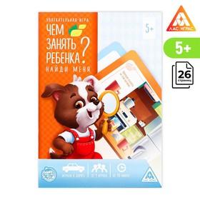 Книга-игра «Чем занять ребёнка? Найди меня 5+», 26 страниц