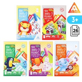 Набор развивающих книг-игр «Чем занять ребёнка?», 3-4+, из 5 книг