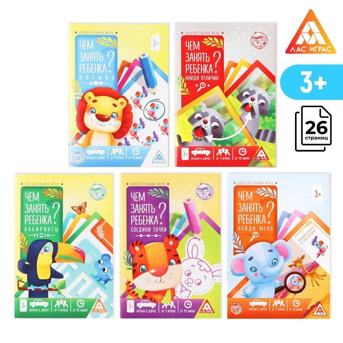 Набор развивающих книг-игр «Чем занять ребёнка?», из 5 книг, 3-4+