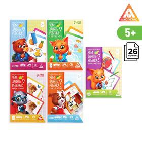 Набор увлекательных игр «Чем занять ребёнка?», 5+, из 5 книг