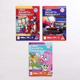 Набор книг-игр «Чем занять ребёнка?», из 3 шт, 7+