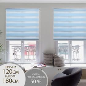 Штора рулонная «День-Ночь», 120×180 см (с учётом креплений 3,5 см), цвет голубой