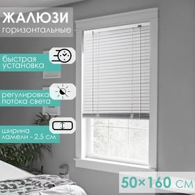 Жалюзи горизонтальные, 50×160 см, цвет белый