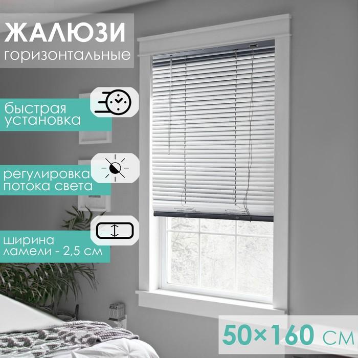 Жалюзи горизонтальные 50х160 см, цвет металлик