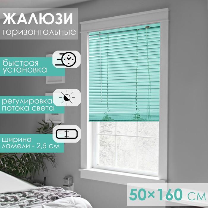 Жалюзи горизонтальные 50х160 см, цвет европейский зелёный