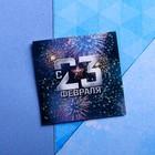 Мини-открытка «С 23 февраля», салют, 7 х 7 см