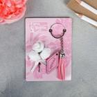 Подарочный набор «Мечтай», 2 предмета: брелок, букетик
