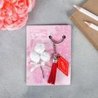 Подарочный набор «Люби», 2 предмета: брелок, букетик