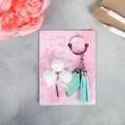 Подарочный набор «Твори», 2 предмета: брелок, букетик