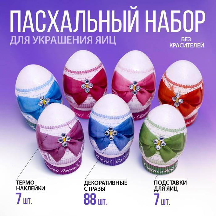 Пасхальный набор для украшения яиц «Бантики» - фото 282834270