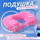 Подушка для шеи дорожная, надувная, с насосом, 47 × 27 см, цвет МИКС