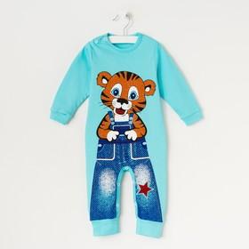 Комбинезон для мальчика, цвет голубой, рост 68 см (44)