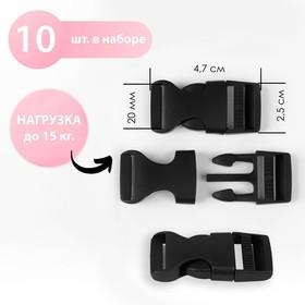 Фастекс 20 мм, нагрузка до 15 кг, 10 шт, цвет чёрный