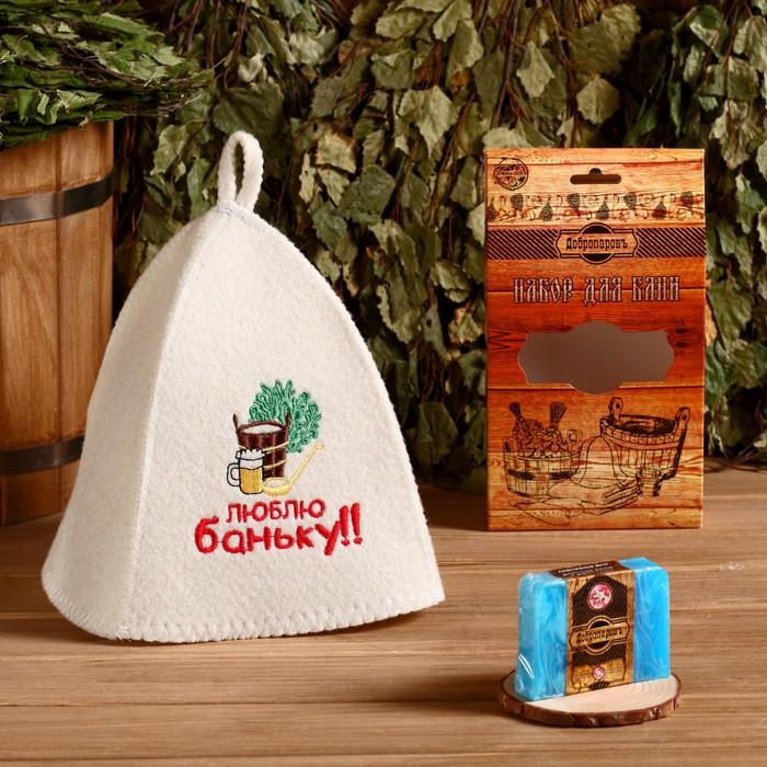 """Подарочный набор """"Добропаровъ"""": шапка """"Люблю баньку"""" и мыло натуральное"""
