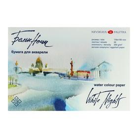 Альбом для Акварели 130 х 190, ЗХК «Белые Ночи», 20 листов, 200 г/м², на склейке, яичная скорлупа