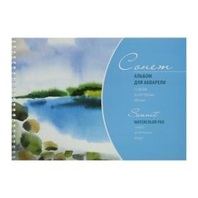 Альбом для Акварели 297 х 420, А3, ЗХК «Сонет», 12 листов, 300 г/м², на гребне