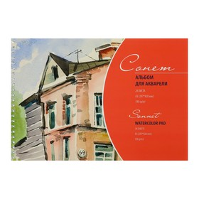 Альбом для Акварели 297 х 420, А3, ЗХК «Сонет», 24 листа, 190 г/м², на гребне