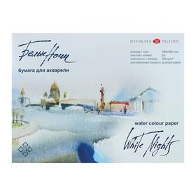 Альбом для Акварели 300 х 400, А3, ЗХК «Белые Ночи», 20 листов, 200 г/м², на склейке, рисовальная