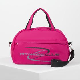 Сумка спортивная, отдел на молнии, наружный карман, цвет малиновый
