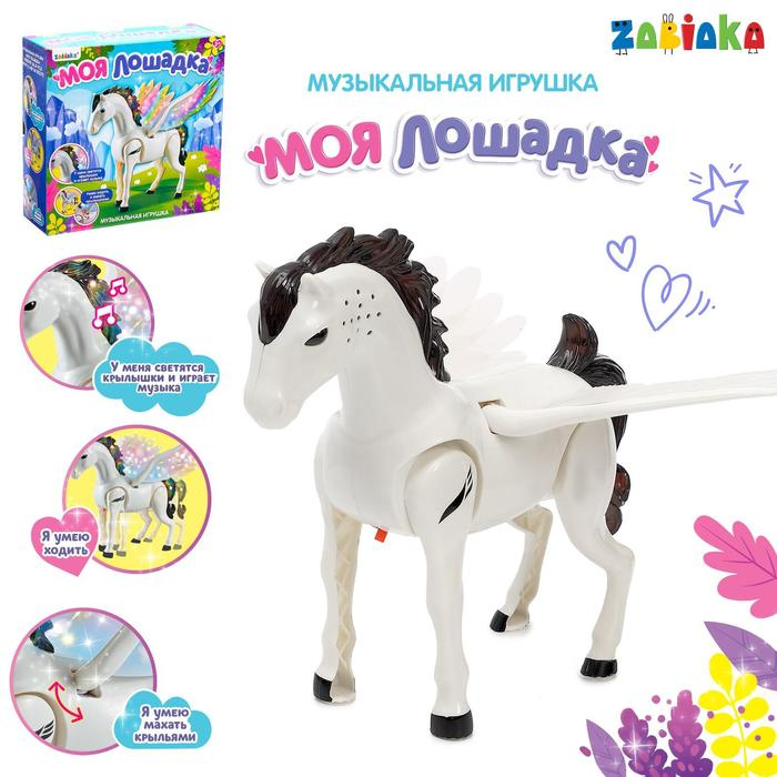 Музыкальная игрушка «Лошадка», ходит, световые и звуковые эффекты, МИКС