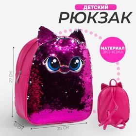 Рюкзак детский с пайетками, отдел на молнии, цвет розовый