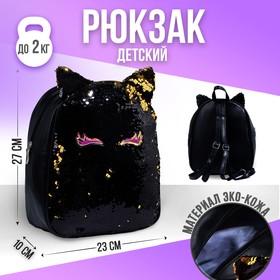 Рюкзак детский с пайетками, отдел на молнии, цвет чёрный