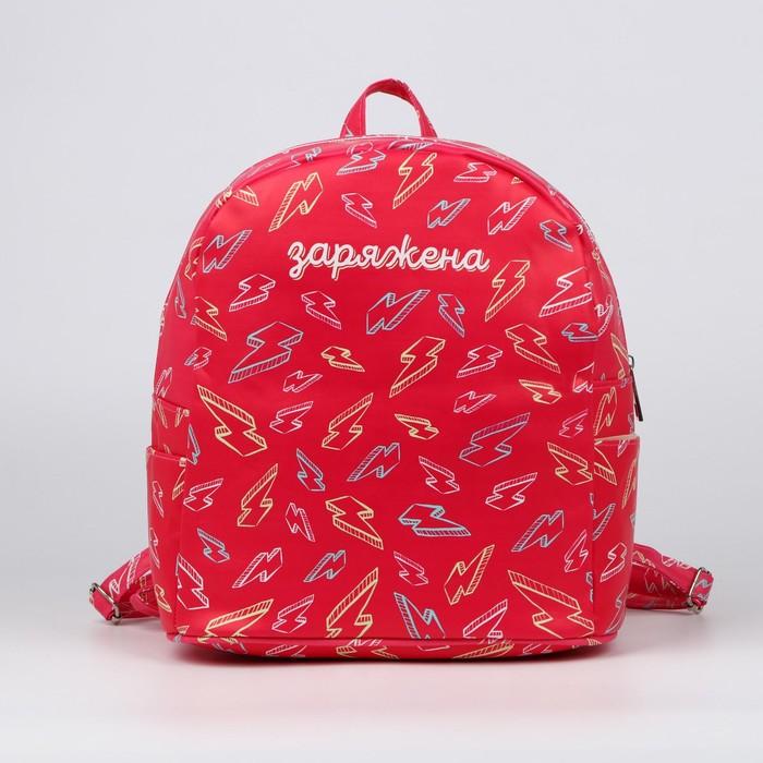 Рюкзак, отдел на молнии, цвет малиновый