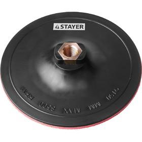 Тарелка опорная для УШМ STAYER 35742-150, М14, 150 мм, пластиковая, на липучке Ош