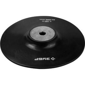 Тарелка опорная для УШМ 'ЗУБР' 35773-150, М14, 150 мм, под фибровый круг, резиновая Ош