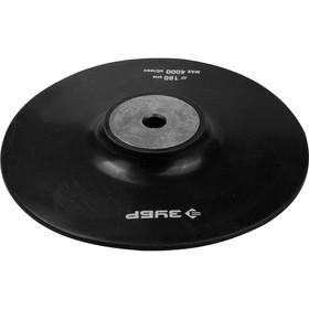 Тарелка опорная для УШМ 'ЗУБР' 35773-180, М14, 180 мм, под фибровый круг, резиновая Ош