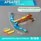 Игрушка деревянная «Арбалет» 22×29×10,5 см, МИКС