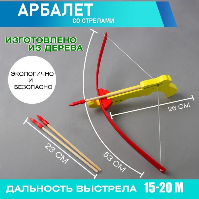Игрушка деревянная «Арбалет»27×49×12 см, МИКС