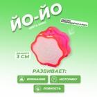 Yo-yo Mini MIX color