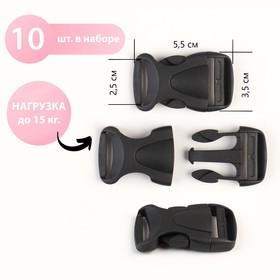 Fastex 5,5 × 3,5 cm, max load 15 kg, black