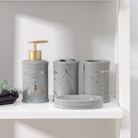 Набор аксессуаров для ванной комнаты «Гроза», 4 предмета (дозатор 310 мл, мыльница, 2 стакана), цвет серый