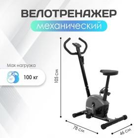 Велотренажёр ОТ-2545, механический, до 100 кг