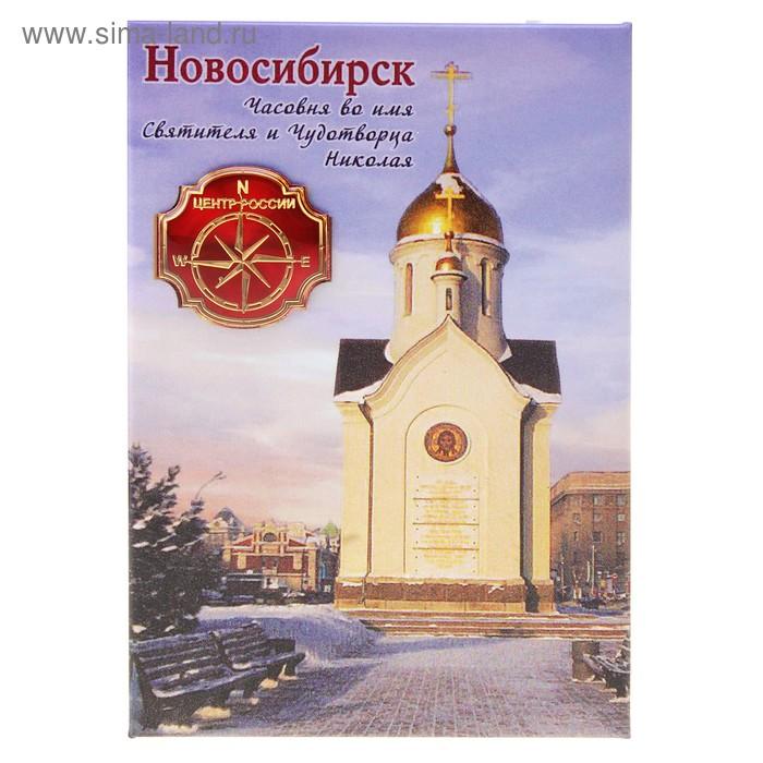 """Магнит закатной со вставкой """"Новосибирск. Часовня"""""""