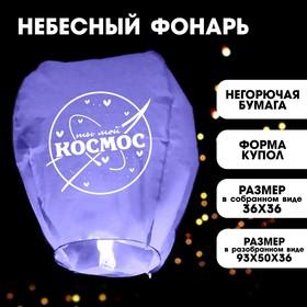 Фонарик желаний «Ты мой космос», форма купол, фиолетовый в Донецке