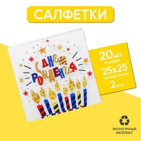 "Napkin 25*25 ""happy birthday"" candles (set of 20 PCs)"