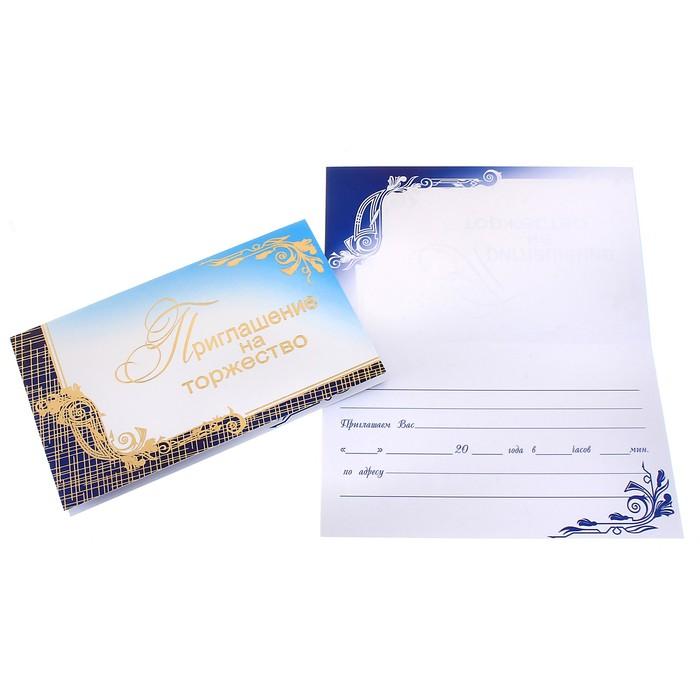 Поздравительные, открытки официальных приглашений