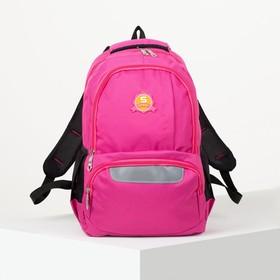 Рюкзак школьный, отдел на молнии, 2 наружных кармана, 2 боковых кармана, дышащая спинка, цвет малиновый