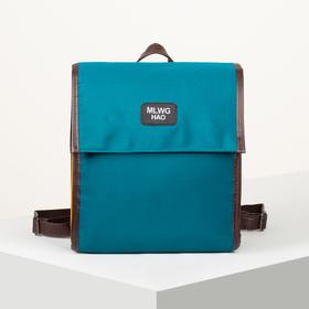 Рюкзак молодёжный, 3 отдела на клапане, цвет бирюзовый