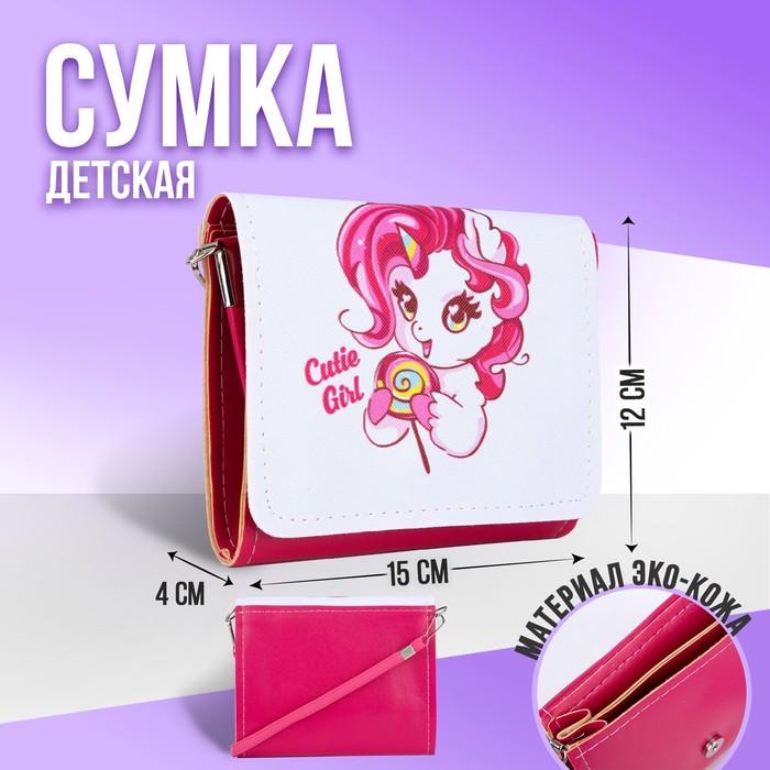 Детская сумка, отдел на клапане, цвет белый/розовый