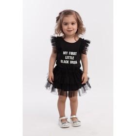 Комплект для девочки, рост 68 см, цвет черный