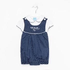 Комплект для девочки, рост 62/68 см, цвет синий