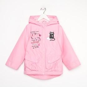 Куртка для девочки, рост 110 см, цвет розовый