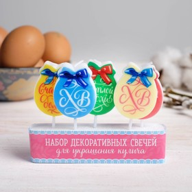 "A set of candles for cakes ""happy Easter!"", 10 x 8 x 2 cm"