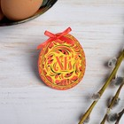 """Magnet with extra element """"Egg patterned"""", 5 x 6 cm"""