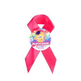 "Badge with ribbon ""Graduate kindergarten"", dia. 4.5 cm"