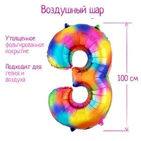 """Шар фольгированный 40"""" «Цифра 3», радуга"""